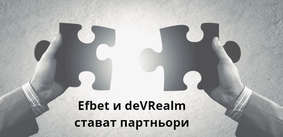 Българският букмейкър Ефбет обяви ново партньорство.