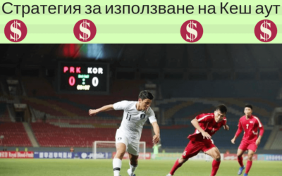 Стратегии за залагане на живо на футбол