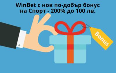 WinBet с нов по-добър бонус на Спорт – 200% до 100 лв.