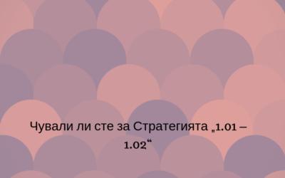 """Стратегията """"1.01 – 1.02"""""""
